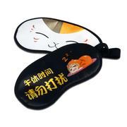 【来图定制】冰袋冷敷热敷午休睡觉透气冰敷眼罩 调节睡眠遮光 公司小礼品